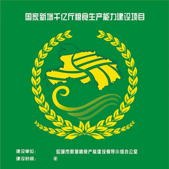 粮食企业logo素材